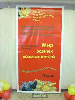Perm Plakat